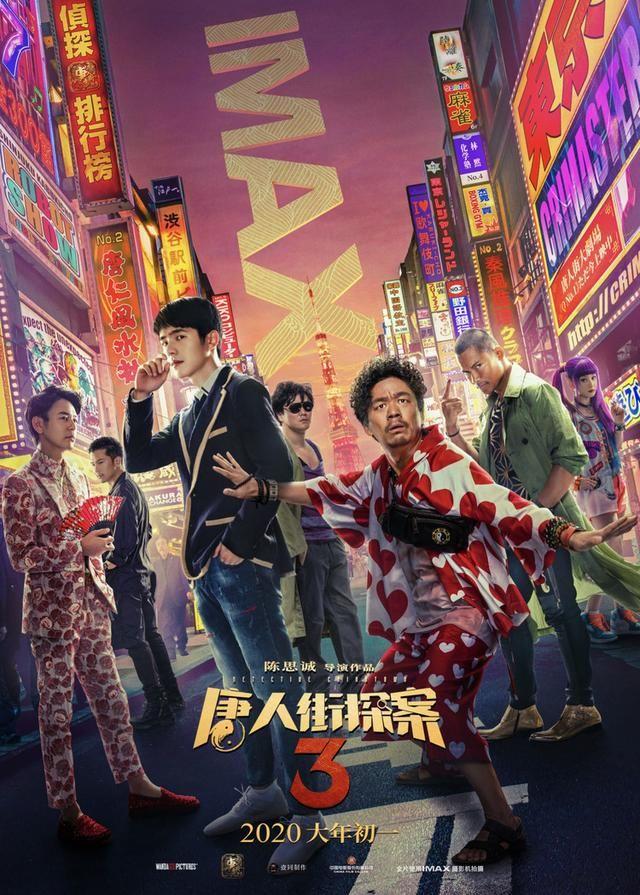 """《唐人街探案3》IMAX海报侦探集结,王宝强刘昊然迎""""唐探宇宙""""新伙伴"""