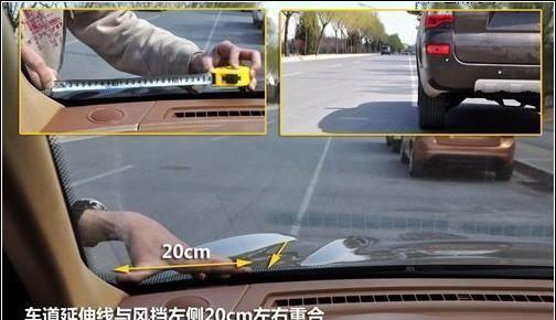 几个方法助你提高车感,判断车辆位置!