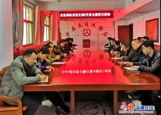 邯郸:涉县交通运输局阳春二月党旗红