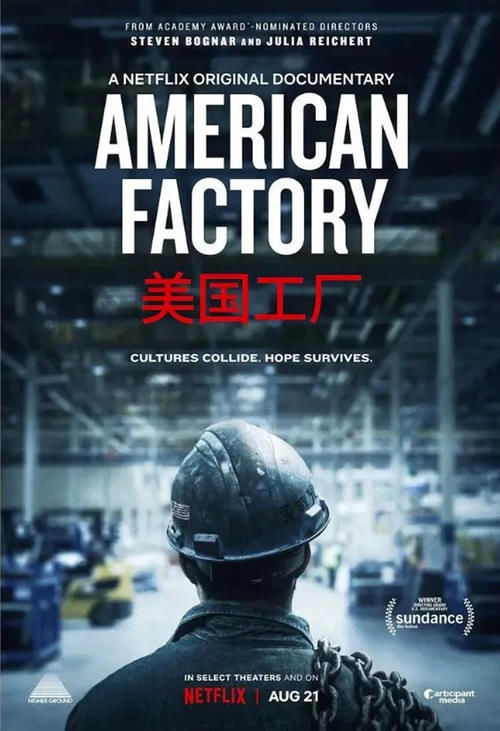 【吉尔】《美国工厂》:全球化的中式补丁