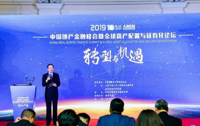 """【资产配置】""""2019中国地产金融峰会暨全球资产配置"""