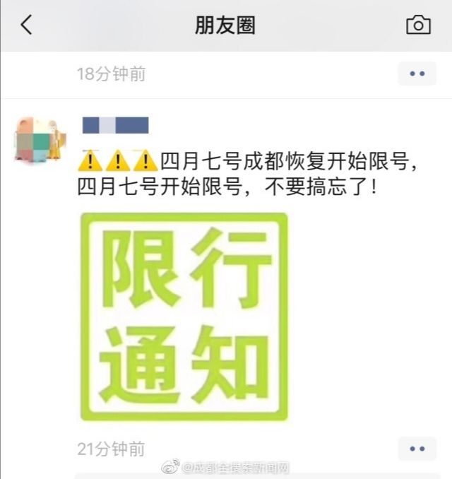 辟谣!网传成都4月7日恢复尾号限行信息不实