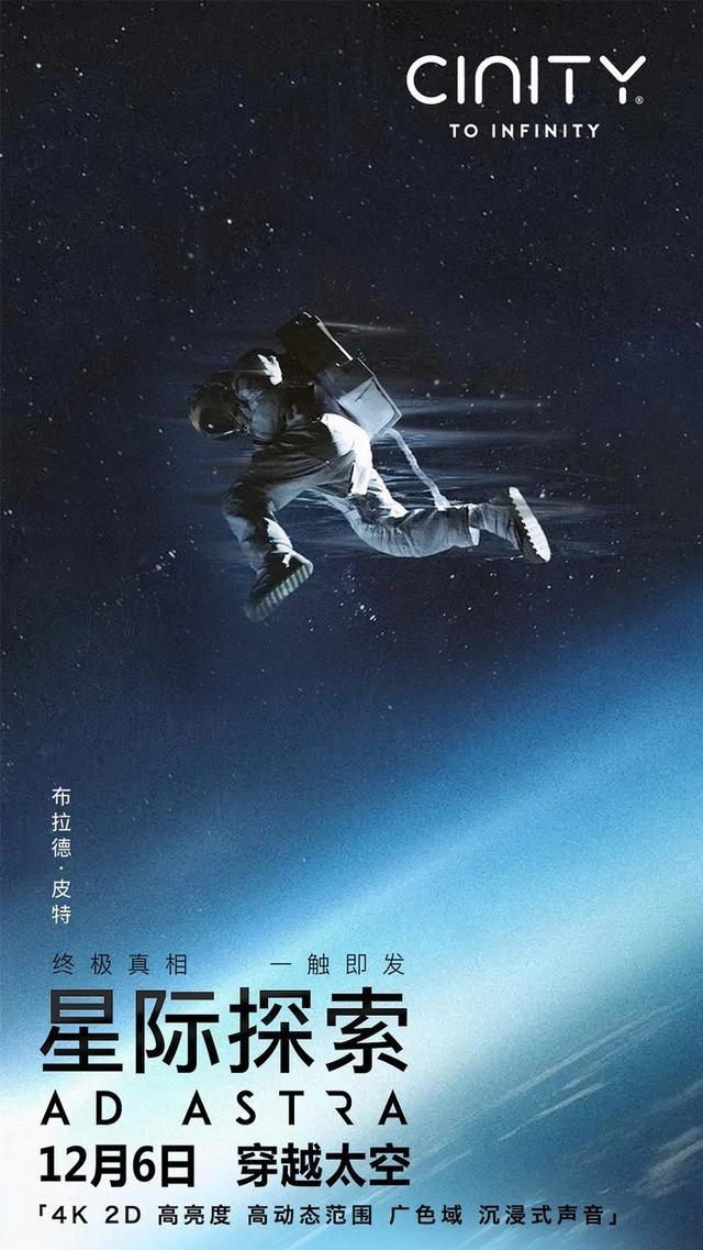 高动态范围技术填充画面细节,CINITY版《星际探索》呈现电影高级感
