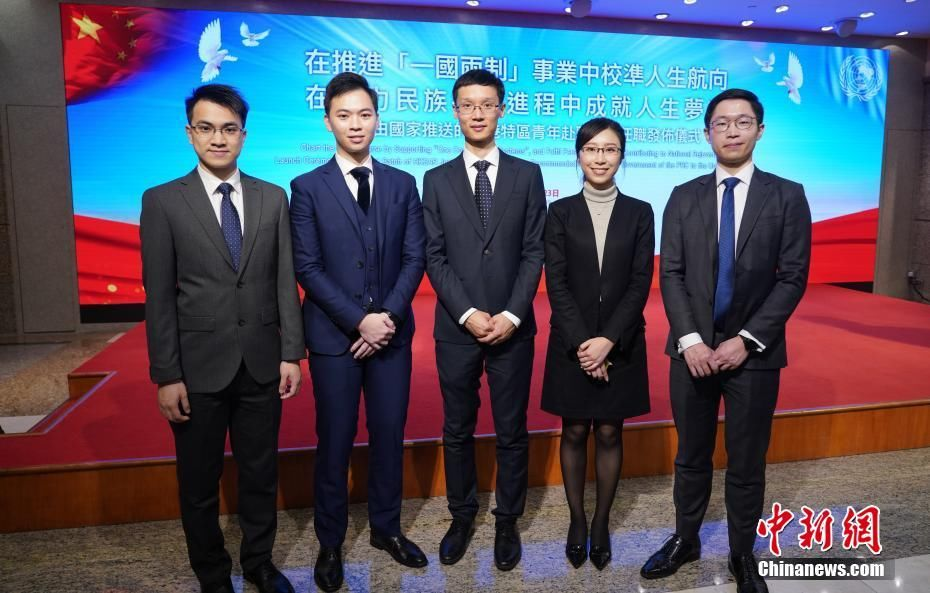 中国首推五名香港青年赴联合国任职