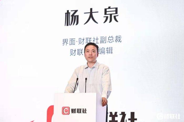 """""""循大势、谋战略""""——2019界面·财联社中国资本市场峰会顺利召开"""