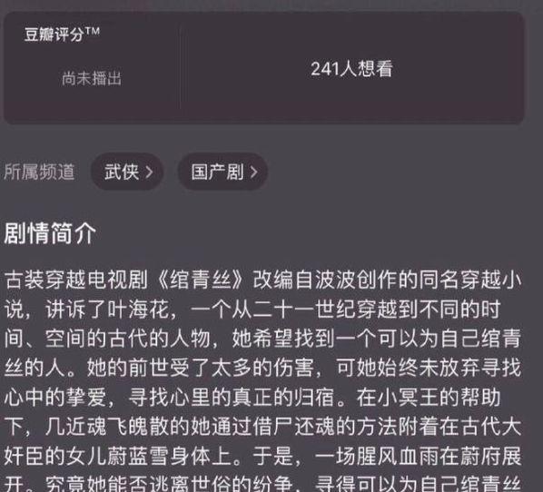 肖战和李现将合作新剧《馆青丝》?看清女主后,网友:收视要爆