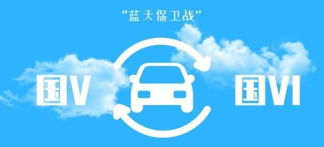 『提前』国VI标准提前执行,国V二手车可正常交易