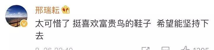 """【电商】""""乡镇第一男鞋""""富贵鸟被电商拖垮,正式宣布破产!"""