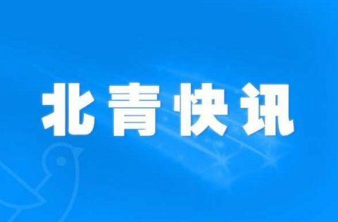 北京市征兵办向全市大学生应征青年发出一封信