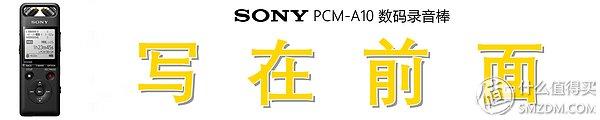 专业录音+HiFi播放:索尼PCM-A10 数码录音棒深度测评