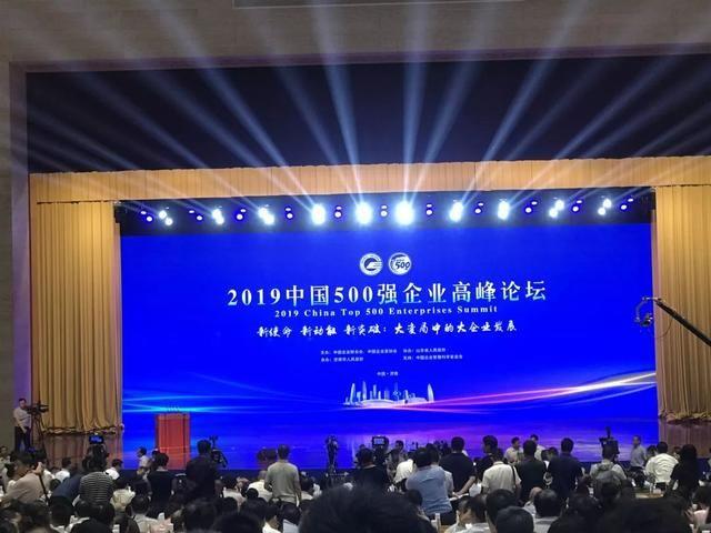 【泰安】中国500强企业排行榜出炉!泰安这家企业上榜,第412名
