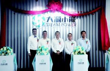 大源小能蒸汽能机在淄实现量产