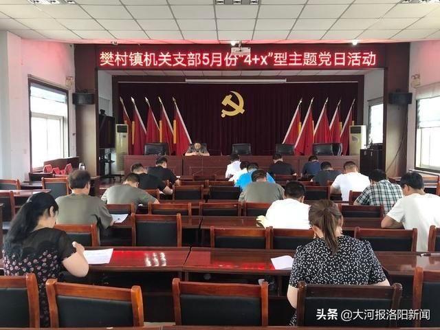[村镇]话担当、比作为——洛阳市樊村镇举行集中学习研讨知识测试