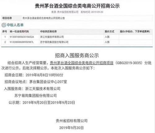 【飞天茅台】苏宁易购10月起开售1499元飞天茅台:限购 严防刷单
