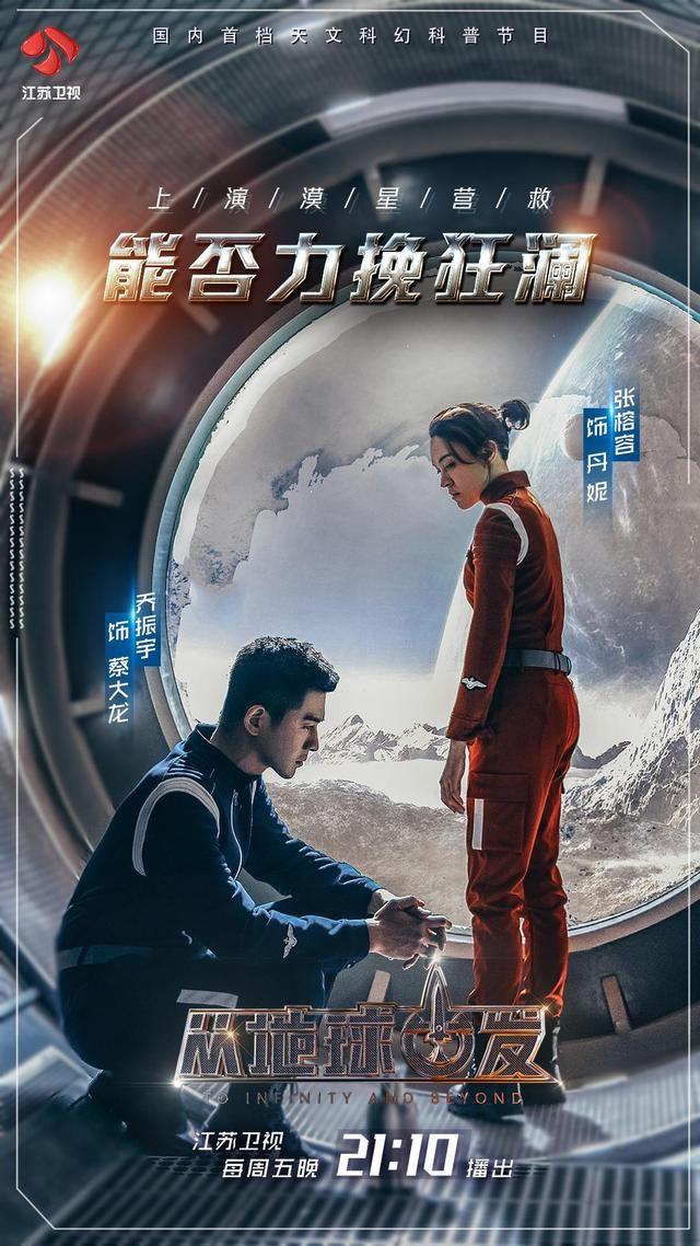 """《从地球出发》之《倔强的红薯》乔振宇、张榕容被困""""漠星营救""""计划能否成功?"""