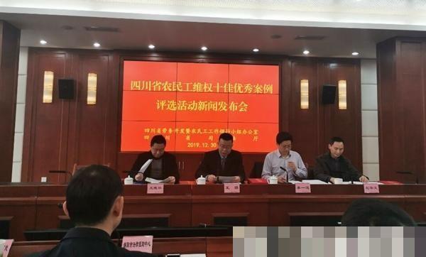 2019年,四川通过法律援助为农民工讨回欠薪、挽回经济损失超5亿元