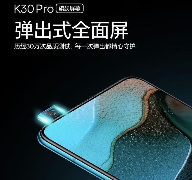 『K30』5G手机空间有限,Redmi K30 Pro还用弹出式相机,怎么做到的?