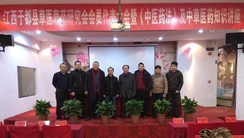赣州崇义民医谢文淦出席2019年江西金沙平台县草医草药研究会代表大会