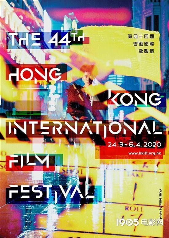 #永康#第44届香港国际电影节主视觉曝光 夏永康二度操刀