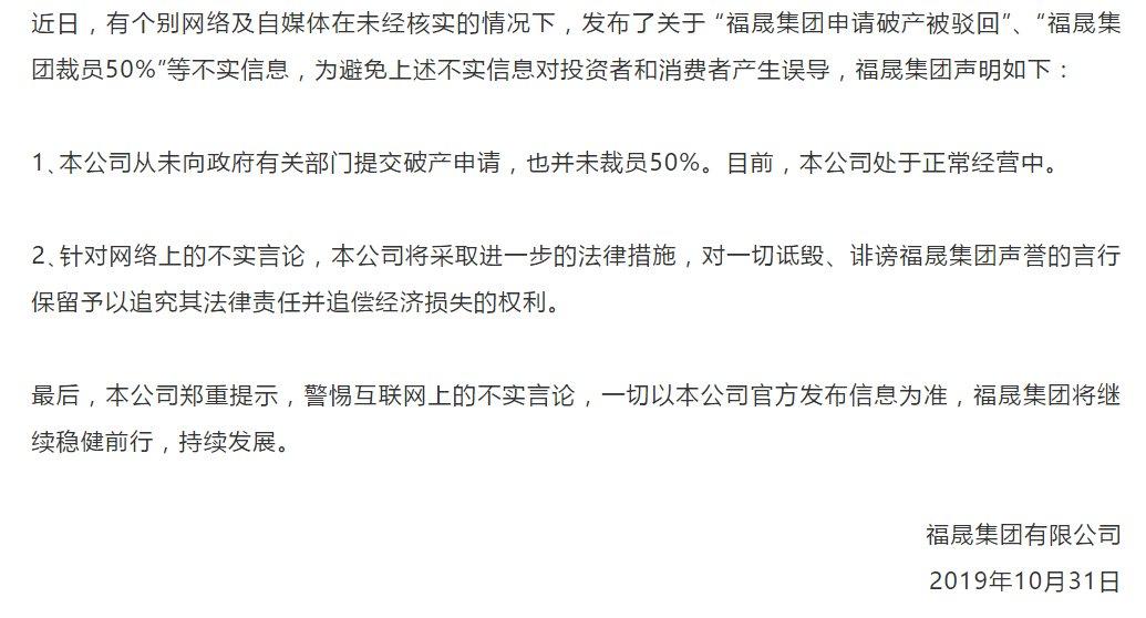 【申请破产】福晟集团声明:从未申请破产