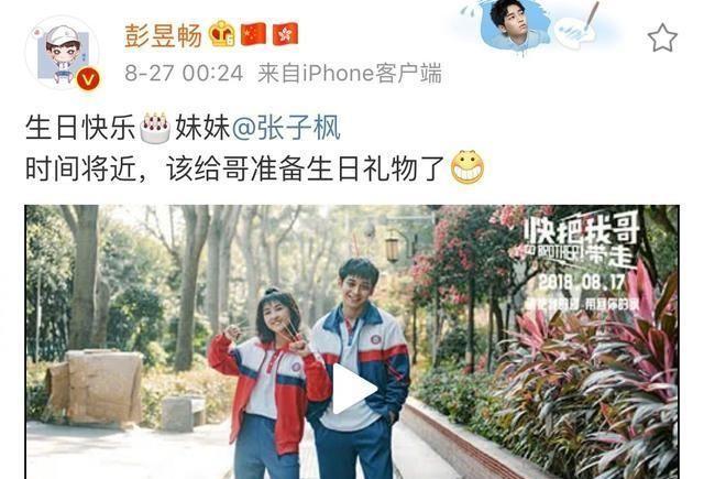 <b>彭昱畅零点为张子枫庆生!容祖儿曾认为他们会结婚,黄磊不同意</b>