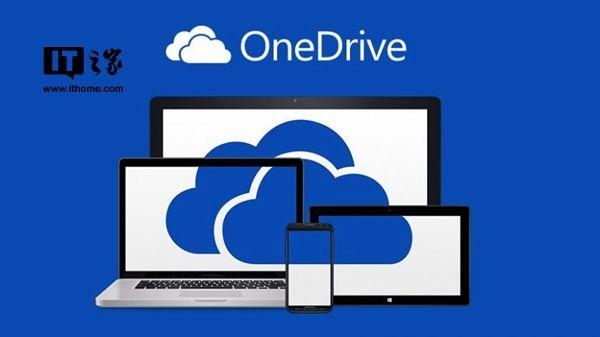 微软OneDrive新功能到来:更安全