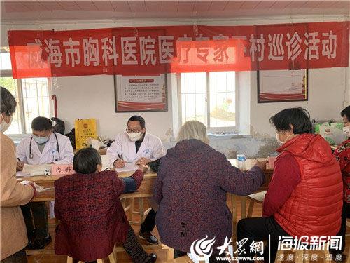#村民#医疗服务进乡村威海市胸科医院开展下村巡诊活动