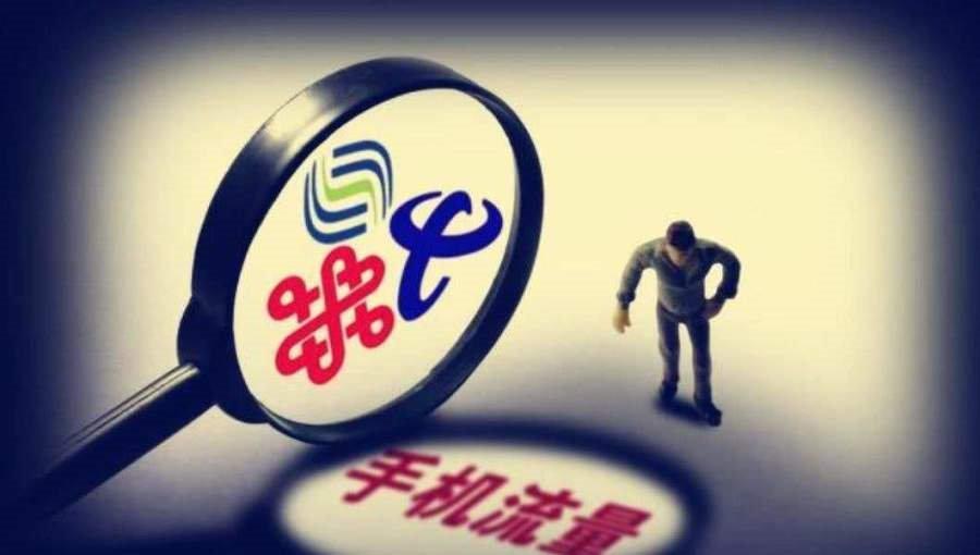 中国移动宣布铁命令,三大运营商直呼伤不起