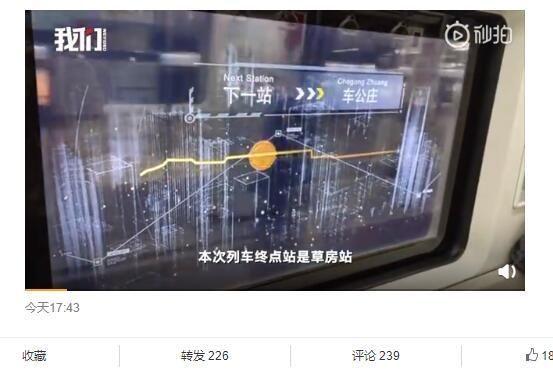 北京地铁魔窗系统上线 仅在6号线安装仍在试验阶段