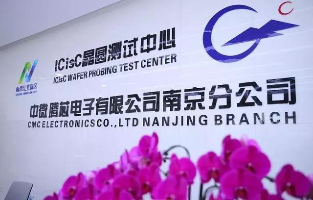 """【新区】新区再添""""芯""""动力, ICisC—中微腾芯晶圆测试中心揭"""
