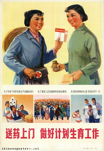 为革命搞好计划生育 70年代的计划生育宣传画