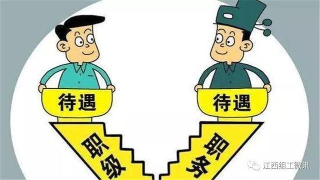 公务员职务职级并行实施!影响700万人收入和晋升!