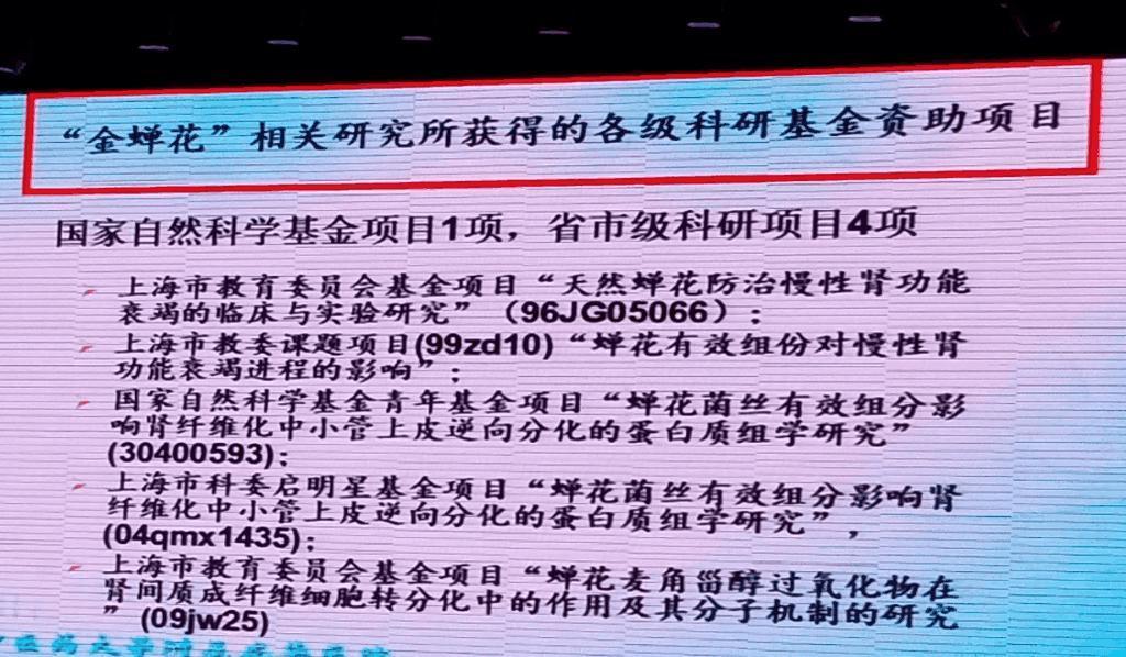 2018世界虫草论坛陈以平教授: 蝉花虫草能治痛风性肾病