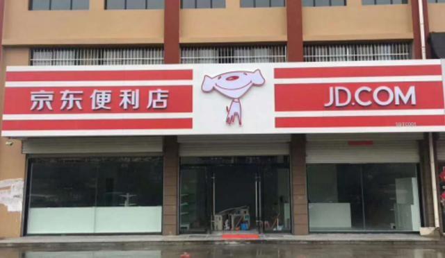 京东便利店这么火,加盟一家店,需要多少钱?