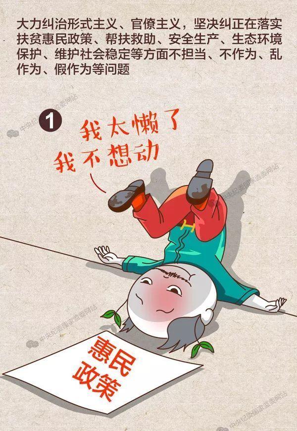 中纪委漫画详解:春节将至,这六条红线不能踩