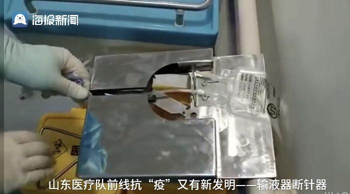 """【针头】武汉直击丨又有新发明!山东医疗队员发明""""输液器断针器"""""""