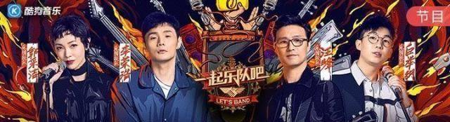 """开嗓获吴亦凡怒赞 登""""乐队""""舞台再圈粉酷狗网友"""