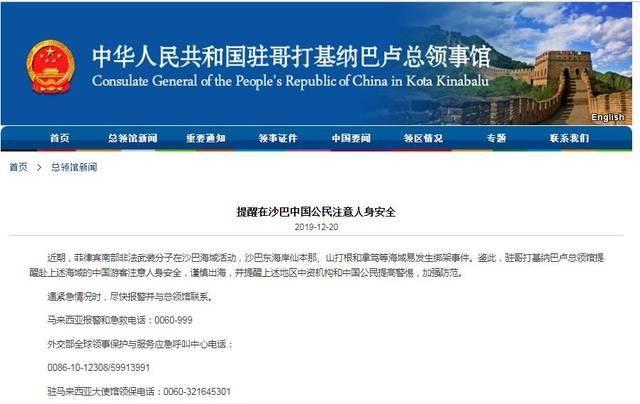 驻哥打基纳巴卢总领馆提醒:在马来西亚沙巴中国公民注意人身安全