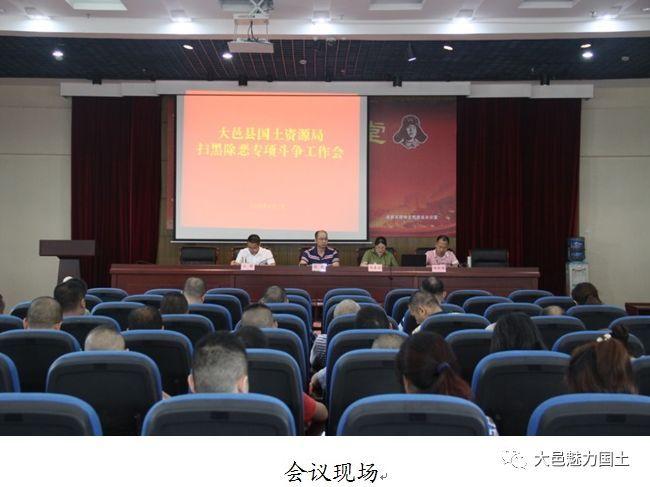 大邑县国土资源局召开扫黑除恶专项斗争工作会