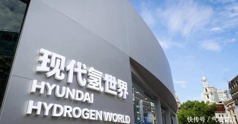 现代加速在华推广氢燃料电池汽车