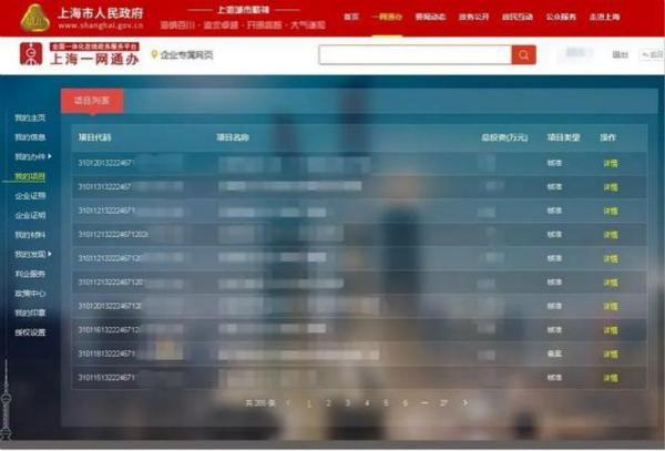 """""""一网通办""""上线""""我的项目""""专栏,企业所有上海建设项目都在这里看"""