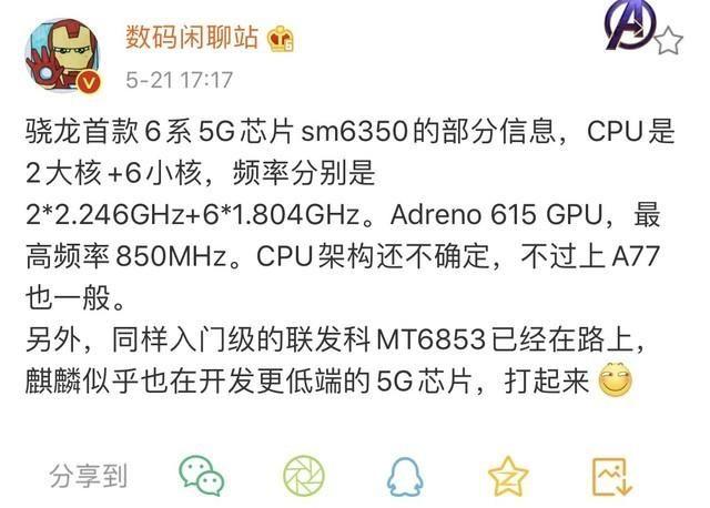SoC:千元5G市场面临冲击 高通6系5G SoC正在路上