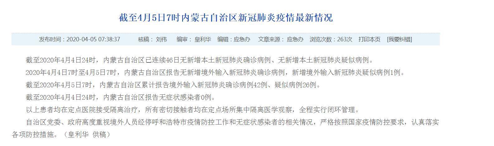 4日7时至5日7时,内蒙古新增境外输入新冠肺炎疑似病例1例