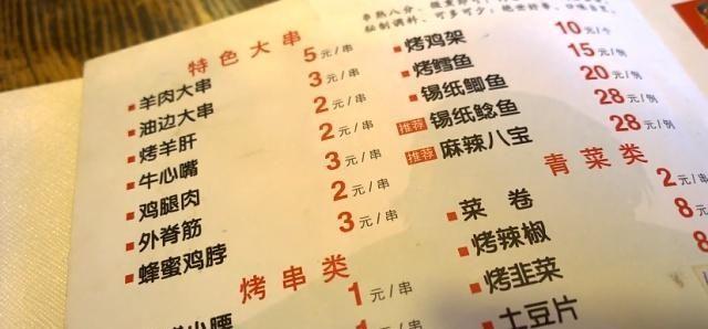 牛心:饿了怎么办?赶紧去撸串!午间吃点不一样的烧烤美食,便宜又美味