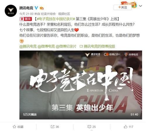 上线@腾讯纪录片《电子竞技在中国》第三集上线:英雄出少年