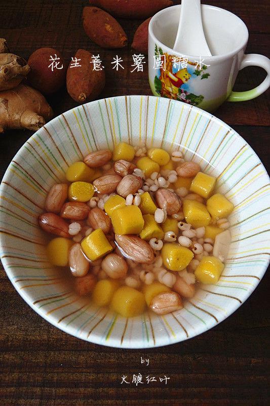 『薏米』花生薏米薯圆糖水