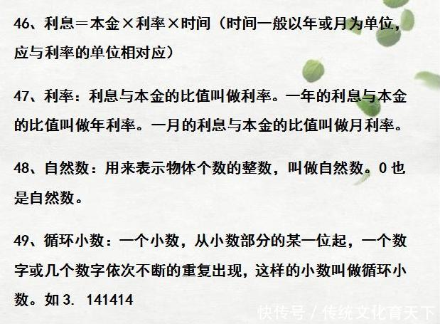 小学1~6年级:53个数学概念+24类数学公式!完整版,可打印! - 行者 - wangkeqin 的博客