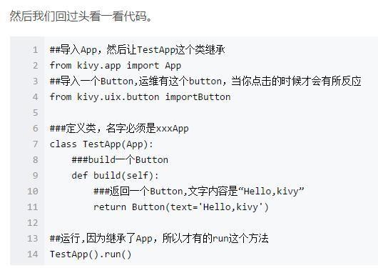 Python真的无所不能,居然还能写一款安卓的APP!大开眼界哈!