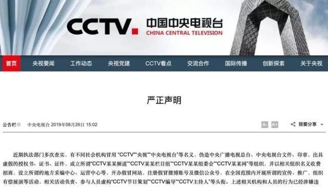 """""""CCTV某某频道、某某栏目组""""频频行骗,中央广播电视总台发声明""""打假"""""""