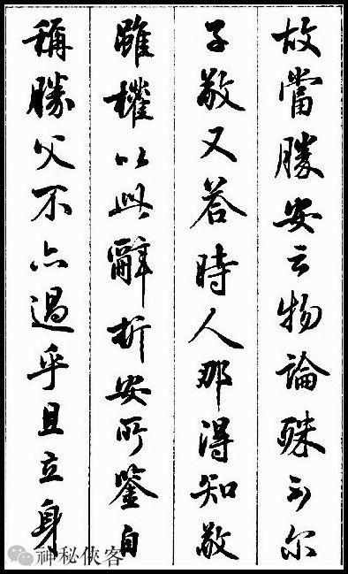 精研书法70余年,一手行书直追赵孟頫! - 黑杏 - 黑杏